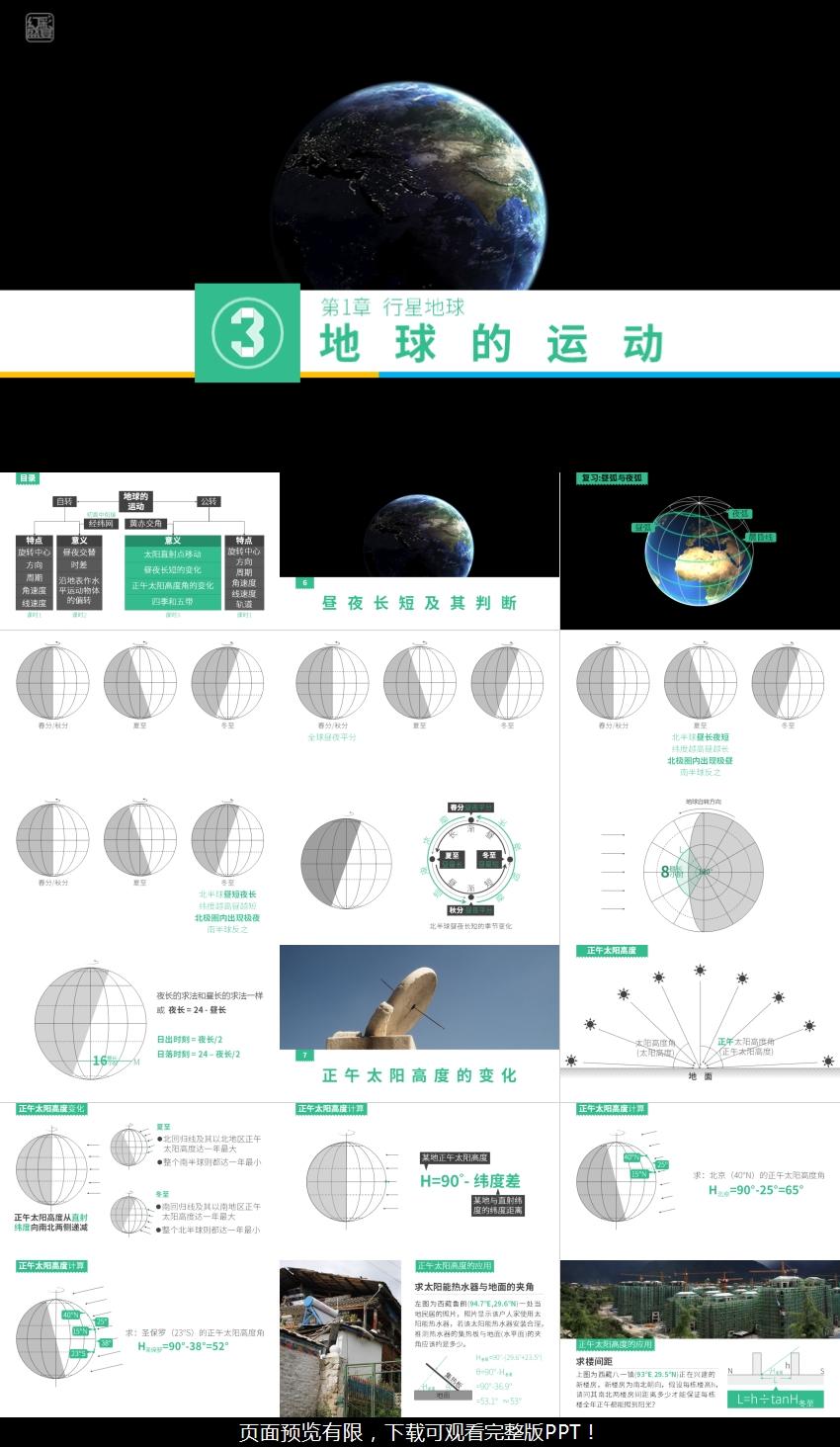 人教.1.1.3.地球的运动.课时3.jpg
